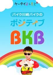 ケータイよしもと電子版 バイク川崎バイクのポジティブBKB