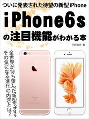 ついに発表された待望の新型iPhone iPhone6sの注目機能がわかる本