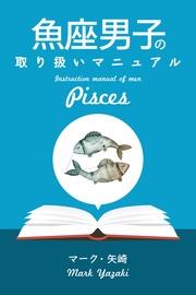 魚座男子の取り扱いマニュアル
