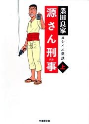 源さん刑事【合本版】