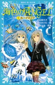 海色のANGEL 1 ルーナとノア