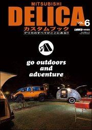 MITSUBISHI DELICAカスタムブック