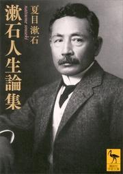 漱石人生論集 学術文庫版