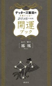 ゲッターズ飯田の五星三心占い 開運ブック 2016年度版 金の鳳凰・銀の鳳凰