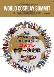 世界コスプレサミット公式PHOTOブック2015