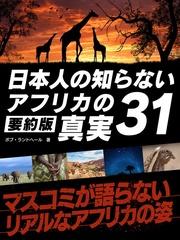 日本人の知らないアフリカの真実31【要約版】