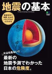地震の基本