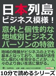 日本列島ビジネス模様!意外と個性的な地域別ビジネスパーソンの特徴。