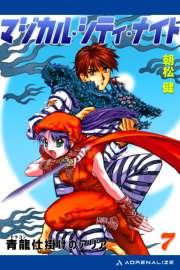 マジカル・シティ・ナイト(7) 青龍(ドラゴン)仕掛けのアリア