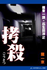 捜査一課・瓜生田洋(2) 拷殺