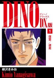 DINO DX版