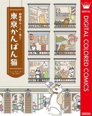 まんが ねこねこ横丁 東京かんばん猫 フルカラー版