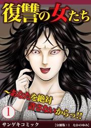 【分冊版】復讐の女たち~あなたを絶対許さないからっ!!