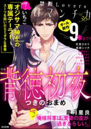 禁断Loversロマンチカ Vol.036