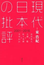 現代日本の批評 2001-2016