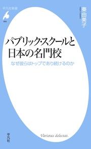 パブリック・スクールと日本の名門校