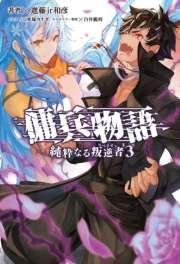 傭兵物語〜純粋なる叛逆者〜 3(サーガフォレスト)