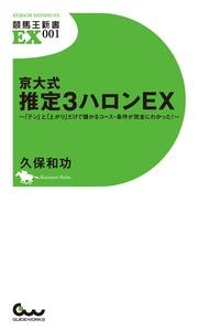 京大式 推定3ハロンEX ~「テン」と「上がり」だけで儲かるコース・条件が完全にわかった!~