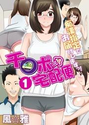 チ〇ポ宅配便~痴漢指定でお届けしますっ!(フルカラー)