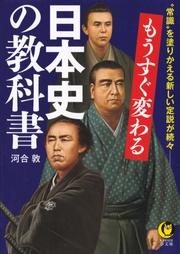 もうすぐ変わる日本史の教科書