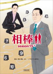 相棒 season15(下)