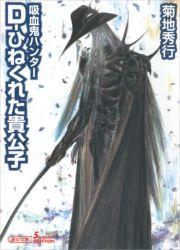 吸血鬼ハンター(29) D-ひねくれた貴公子