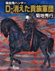 吸血鬼ハンター(31) D-消えた貴族軍団