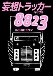 妄想トラッカー8823