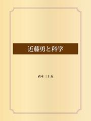 近藤勇と科学