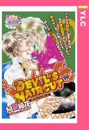 DEVIL'S HAIR CUT 【単話売】
