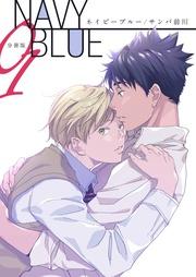 NAVY BLUE【分冊版】