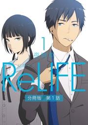 ReLIFE【分冊版】