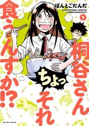 【期間限定無料版】桐谷さん ちょっそれ食うんすか!?