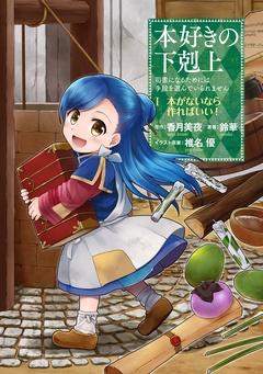 【マンガ】本好きの下剋上