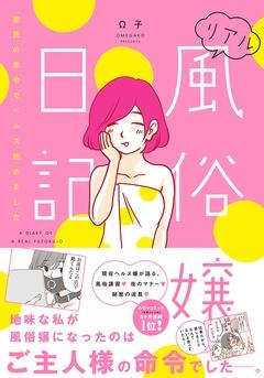 リアル風俗嬢日記【単行本版】