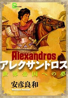 アレクサンドロス